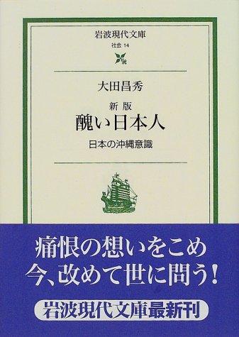 醜い日本人―日本の沖縄意識 (岩波現代文庫)の詳細を見る