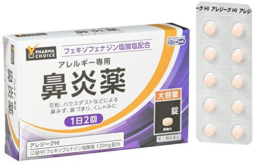 PHARMA CHOICE アレルギー専用鼻炎薬 アレジークHI 60錠 ※セルフメディケーション税制対象商品