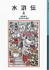 水滸伝 上 (岩波少年文庫 541)