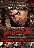 ホステージX[DVD]