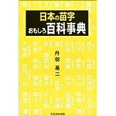 日本の苗字おもしろ百科事典