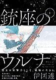 銃座のウルナ 1 (ビームコミックス)(伊図透)
