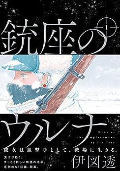 [伊図透]の銃座のウルナ 1 (ビームコミックス)