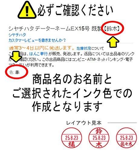 シャチハタデーターネームEX12号 既製 【印面の名前:松尾】【インク:緑】