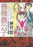 薔薇貴公子 (花とゆめCOMICSスペシャル)