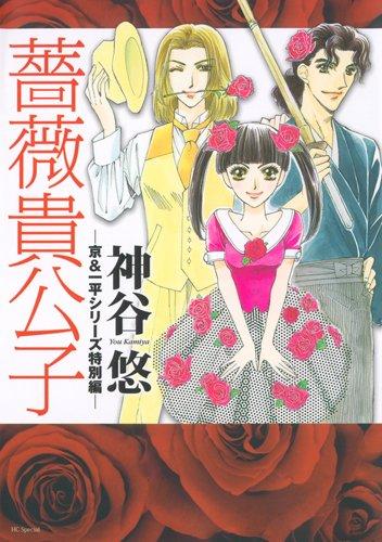 薔薇貴公子 (花とゆめCOMICSスペシャル)の詳細を見る