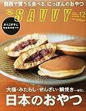 SAVVY (サビィ) 2014年 12月号 [雑誌]