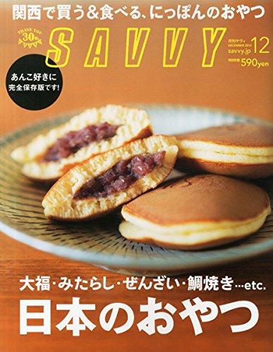 SAVVY (サビィ) 2014年 12月号 [雑誌]の詳細を見る