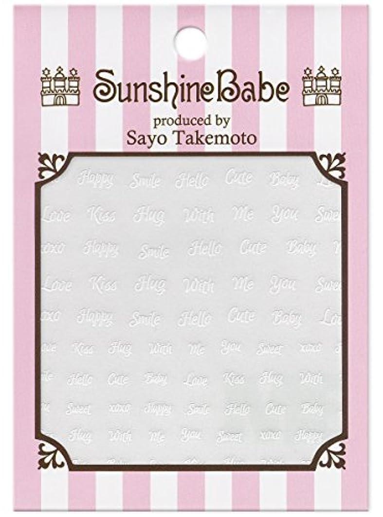 敬意を表するベリ著名なサンシャインベビー ジェルネイル 武本小夜のネイルシール Sayo Style レターズ2(ホワイト)