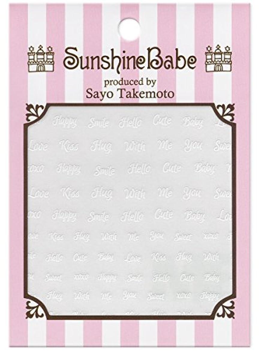 スケート検閲偏見サンシャインベビー ジェルネイル 武本小夜のネイルシール Sayo Style レターズ2(ホワイト)