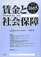 賃金と社会保障 2016年 9/10 号 [雑誌]