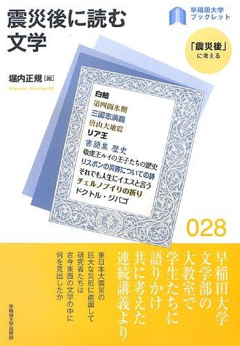 震災後に読む文学 (早稲田大学ブックレット―「震災後」に考える)の詳細を見る