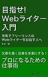 目指せ! Webライター入門: 本気でフリーランスのWebライターを目指す人へ