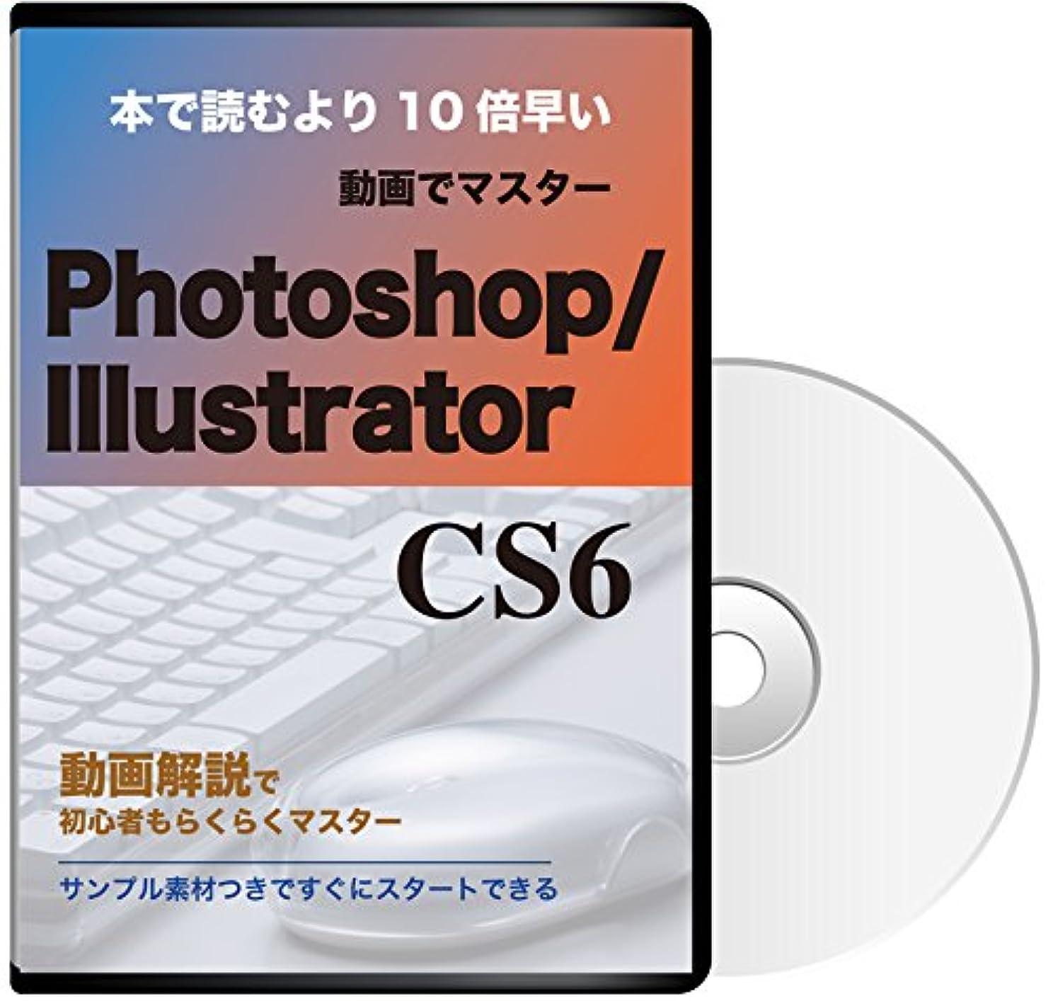 神経衰弱敷居トイレ本で読むより10倍早い! CS6完全対応 Adobe Illustrator & Photoshop CS6 ~動画による使い方講座~ [DVD]