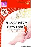 LIBERATA BEAUTY Baby Foot ベビーフット 30分タイプ Sサイズ 70ml(片足35ml)の画像