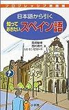 プログレッシブ単語帳 日本語から引く知っておきたいスペイン語