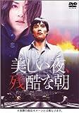 美しい夜、残酷な朝 オリジナル完全版 [DVD]