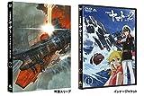 宇宙戦艦ヤマト2202 愛の戦士たち 1 [DVD] 画像