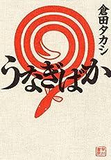 楽しく元気が出る一冊、銷夏に最適のポストうなぎSF短篇集