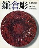 鎌倉彫 (1973年)