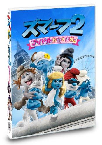 スマーフ2 アイドル救出大作戦! [DVD]の詳細を見る