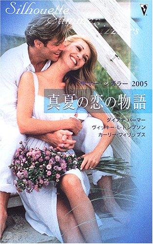 真夏の恋の物語―サマー・シズラー〈2005〉の詳細を見る