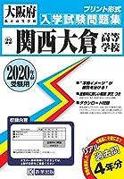関西大倉高等学校過去入学試験問題集2020年春受験用 (大阪府高等学校過去入試問題集)