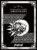 BugLug LIVE DVD「太陽と月が在る限り」 (初回限定豪華盤)