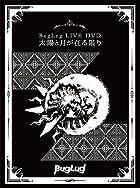 BugLug LIVE DVD「太陽と月が在る限り」 (初回限定豪華盤)()