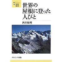 Amazon.co.jp: 酒井 敏明: 本