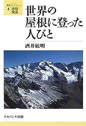 Amazon.co.jp: 酒井 敏明:作品一覧、著者略歴