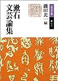 漱石文芸論集 (岩波文庫)