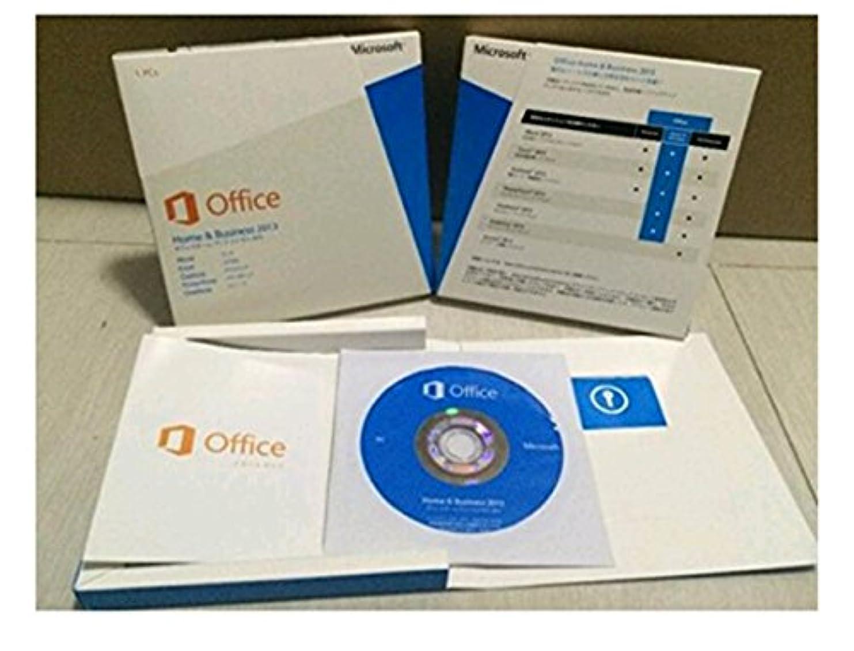 災難添加剤穿孔するOffice Home and Business 2013 日本語版 プロダクトキー付