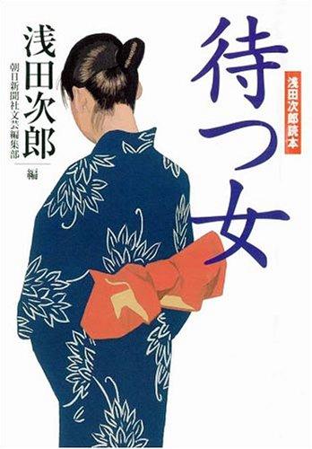 待つ女―浅田次郎読本 (朝日文庫)の詳細を見る