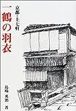 一鶴の羽衣—京都・上七軒