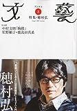 文藝 2009年 05月号 [雑誌]