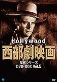 ハリウッド西部劇映画 傑作シリーズ DVD-BOX Vol.5[DVD]