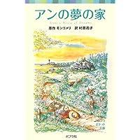 アンの夢の家―シリーズ・赤毛のアン〈4〉 (ポプラポケット文庫)