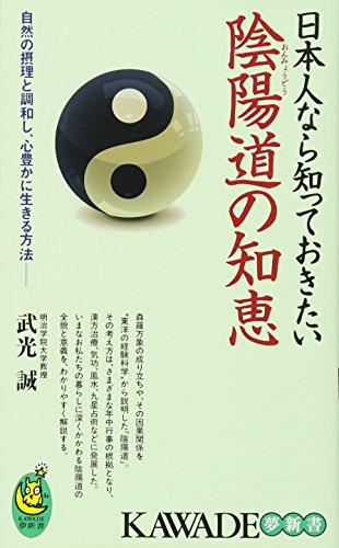 日本人なら知っておきたい陰陽道の知恵---自然の摂理と調和し、心豊かに生きる方法―― (KAWADE夢新書)