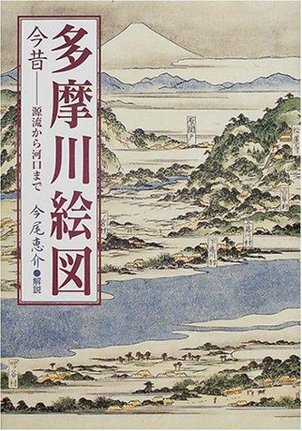 多摩川絵図 今昔 源流から河口まで