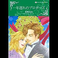 一年遅れのプロポーズ (ハーレクインコミックス)