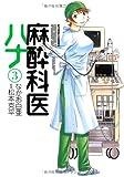 麻酔科医ハナ(3) (アクションコミックス) 画像