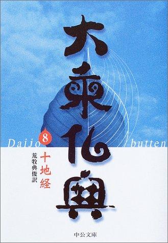 大乗仏典〈8〉十地経 (中公文庫)の詳細を見る