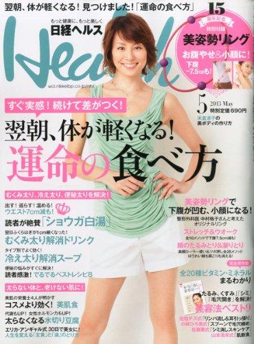 日経 Health (ヘルス) 2013年 05月号の詳細を見る