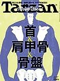 Tarzan (ターザン) 2017年 2月9日号 No.711 [雑誌]