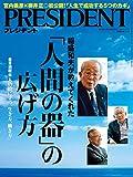 PRESIDENT(プレジデント)2019年7/5号(「人間の器」の広げ方)