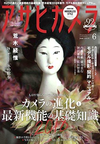 アサヒカメラ 2018年 06 月号 [雑誌]