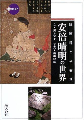 陰陽道と平安京・安倍晴明の世界 (新撰・京の魅力)