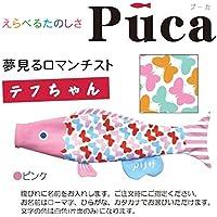 [徳永]室内用[鯉のぼり]えらべるたのしさ[puca]プーカ[テフちゃん]ピンク(L)[1m][日本の伝統文化][こいのぼり]