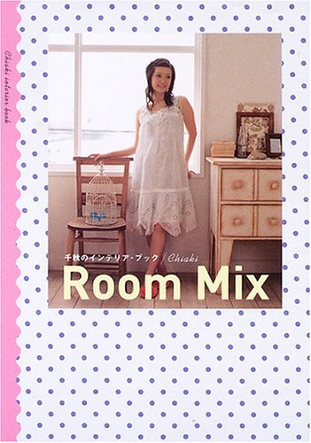 Room Mixの詳細を見る